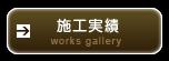 姫路市を中心にJCKリンクスがこれまでに行ってきたエクステリア・外構の実績