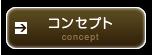 JCKリンクスの外構コンセプト