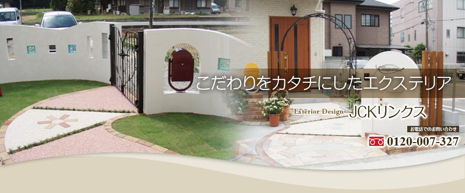 姫路市のエクステリア・外構&ガーデンのことならJCKリンクスにお任せください。