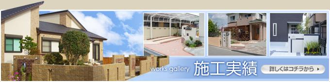 姫路市を中心にJCKリンクスがこれまでに行ってきた外構の実績