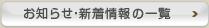 お知らせ・新着情報の一覧